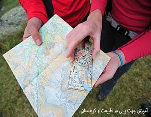 جهت یابی در طبیعت و کوهستان - آموزش طبیعت گردی و راهنمای سفر - ایران در سفر