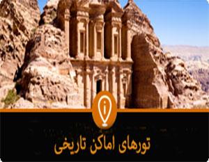 تورهای اماکن تاریخی ایران در سفر - تورهای ایرانگردی - تورهای ارزان قیمت - تورهای لحظه آخری