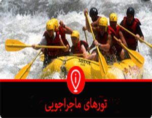 تورهای ماجراجوئی ایران در سفر - تورهای ایرانگردی - تورهای ارزان قیمت - تورهای لحظه آخری