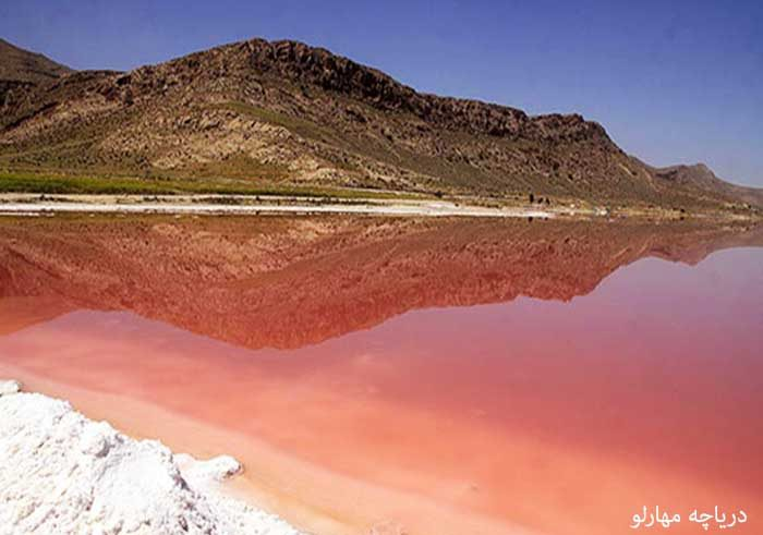 دریاچه قرمز مهارلو - دریاچه های ایران - ایران در سفر