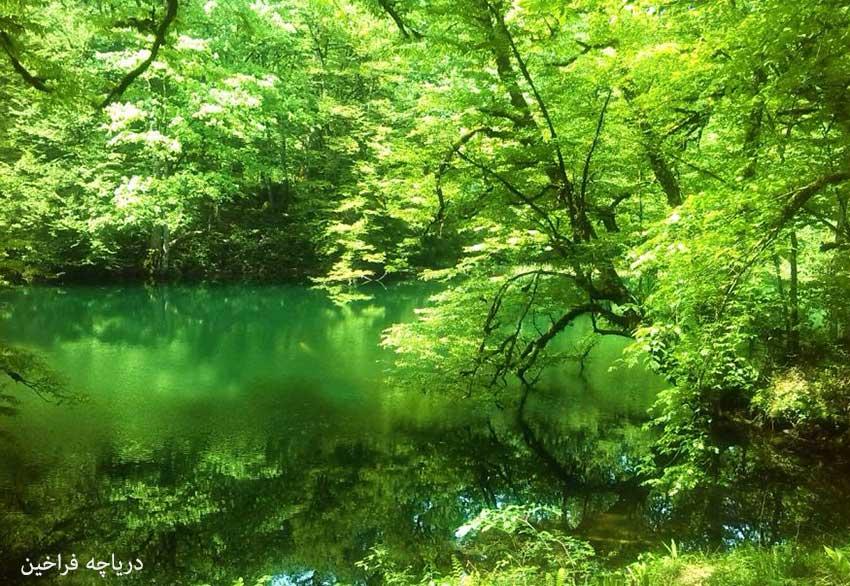 دریاچه فراخین در استان مازندران - دریاچه های ایران